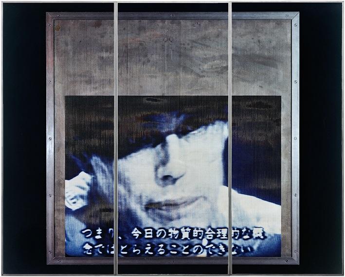 Katharina Sieverding, Kontinentalkern IV 1986/2014, 300 x 375 cm, 3-teilig je 300 x 125 cm; Stiftung Museum Schloss Moyland, © Katharina Sieverding, VG Bild-Kunst Bonn / Foto: Klaus Mettig, VG Bild-Kunst Bonn