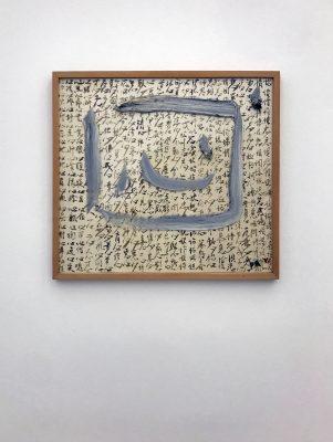 Nam June Paik, Mind, 1979, 43,5 × 46,5 cm; Sammlung / Archiv Andersch; © Foto: Bernd Trasberger