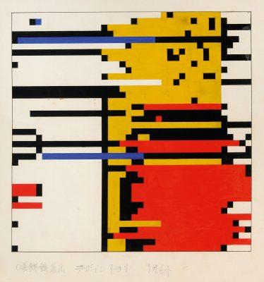 Hiroshi Kawano, Design 3-3. Data 5, 5, 5, 5, 5, 1964, 26,8×24,3 cm; ZKM | Zentrum für Kunst und Medien, Karlsruhe. © Hiroshi Kawano; Foto © ZKM | Zentrum für Kunst und Medien, Foto: Franz J. Wamhof