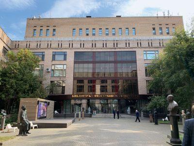 Die Allrussische Staatliche M.-I. Rudomino-Bibliothek für ausländische Literatur in Moskau, Foto: Hans-Georg Moek